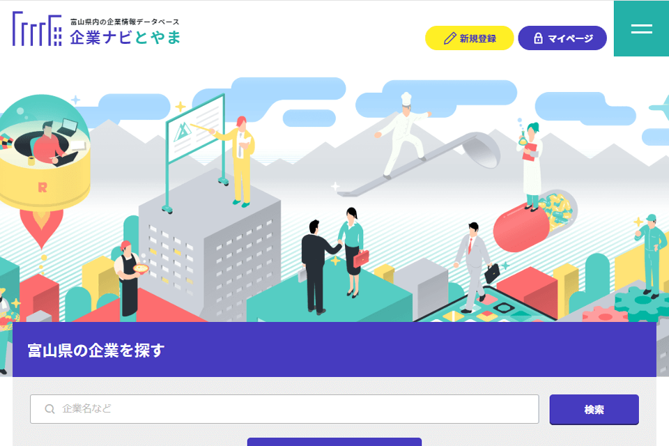 START LINE! TOYAMA