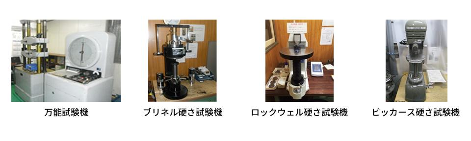 材料試験設備